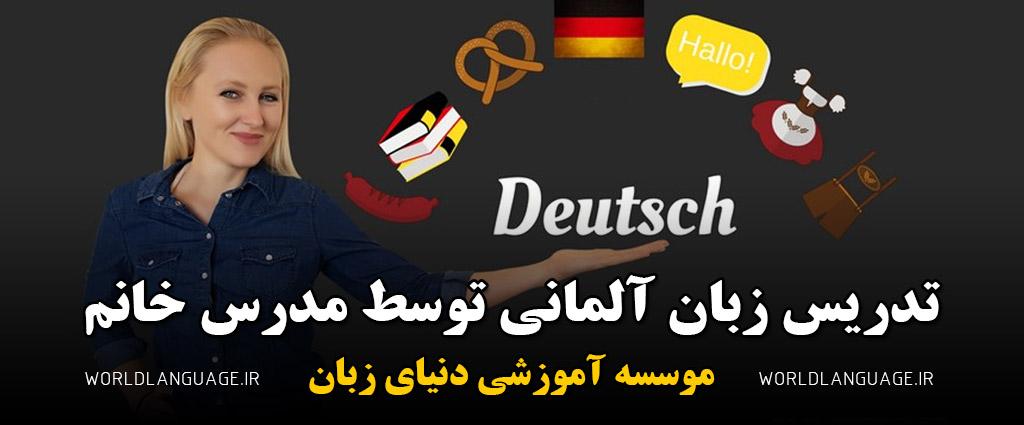 تدریس خصوصی زبان آلمانی توسط مدرس خانم در تهران