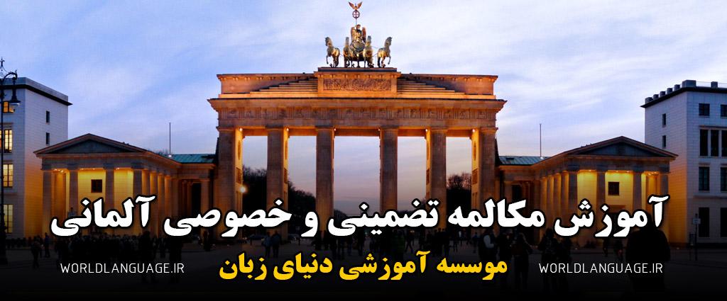 آموزش مکالمه تضمینی (خصوصی) آلمانی