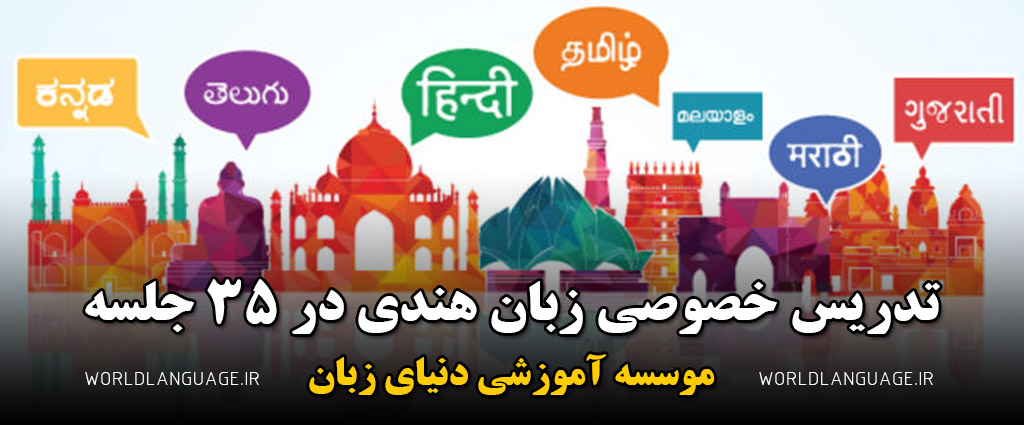 تدریس خصوصی زبان هندی در 35 جلسه