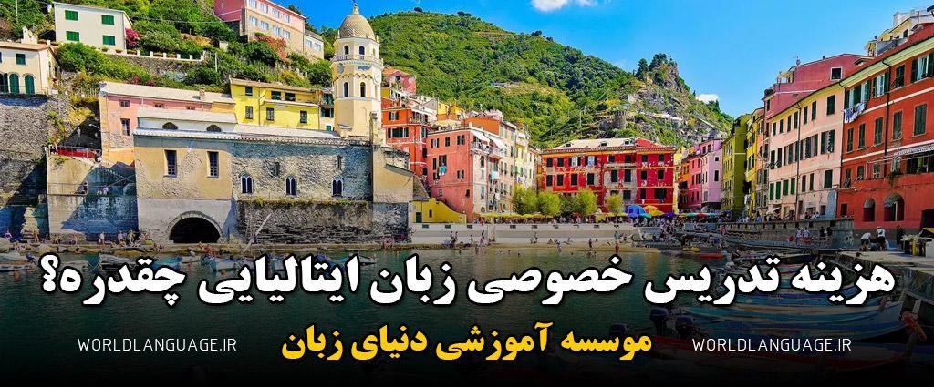 هزینه آموزش خصوصی زبان ایتالیایی