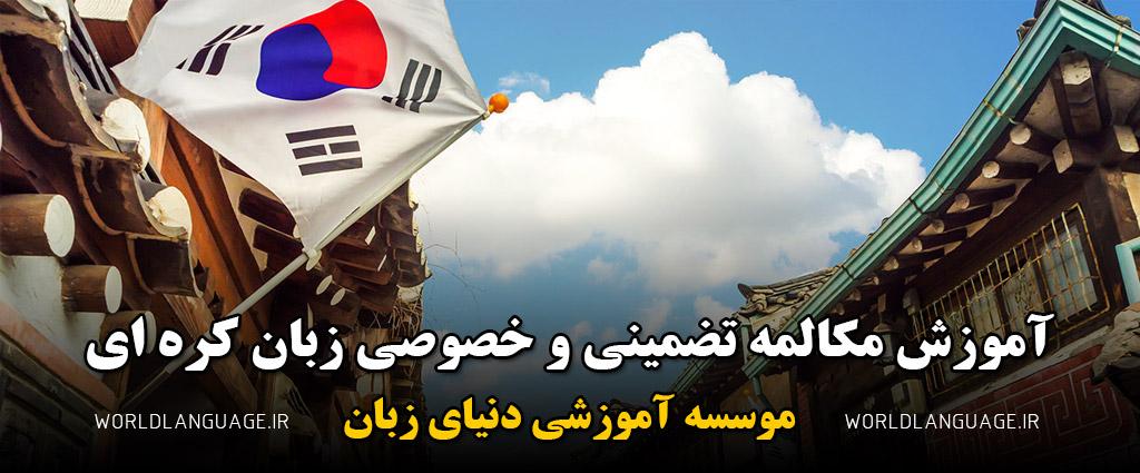 تدریس خصوصی زبان کره ای توسط خانم