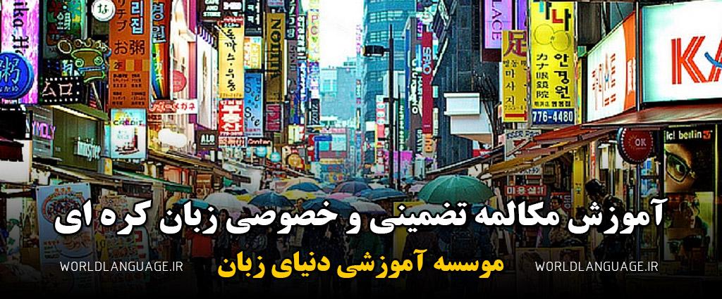 هزینه تدریس خصوصی زبان کره ای