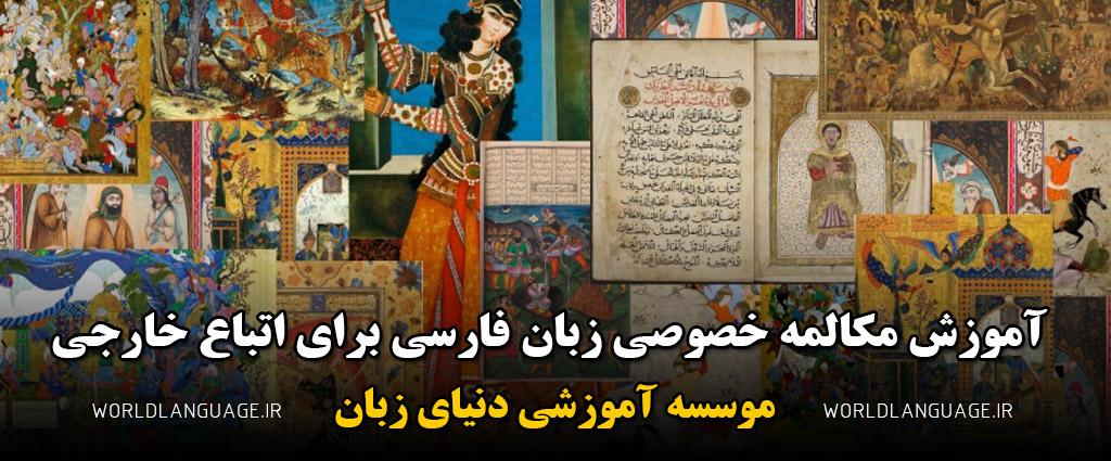 آموزش مکالمه تضمینی (خصوصی) زبان فارسی برای اتباع خارجی