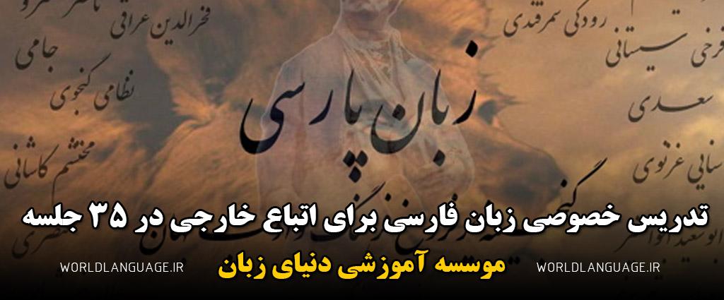 هزینه تدریس خصوصی زبان فارسی