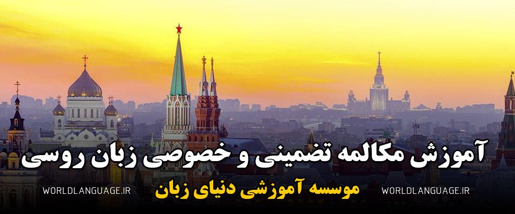 آموزش خصوصی زبان روسی