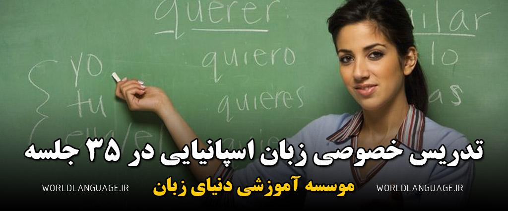 تدریسخصوصی زبان اسپانیایی در 35 جلسه