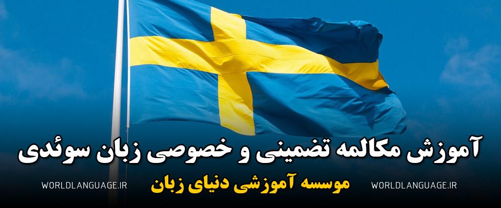 آموزش مکالمه تضمینی (خصوصی) سوئدی
