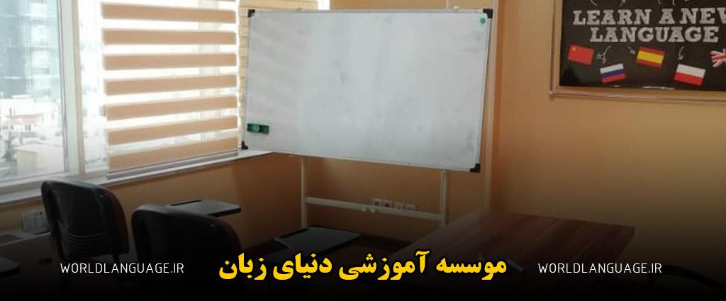 موسسه دنیای زبان
